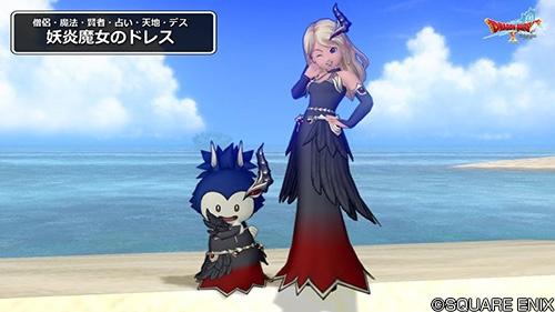 妖炎魔女のドレス